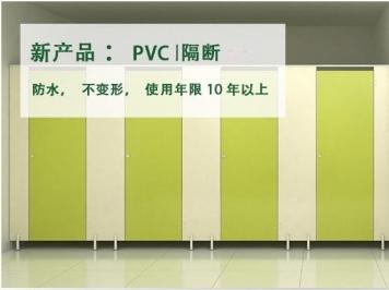 惠州PVC洗手间隔断