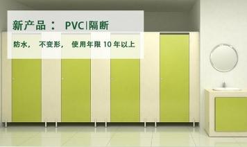 珠海PVC洗手间隔断