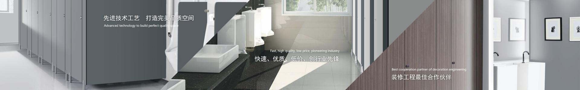 深圳卫生间隔断