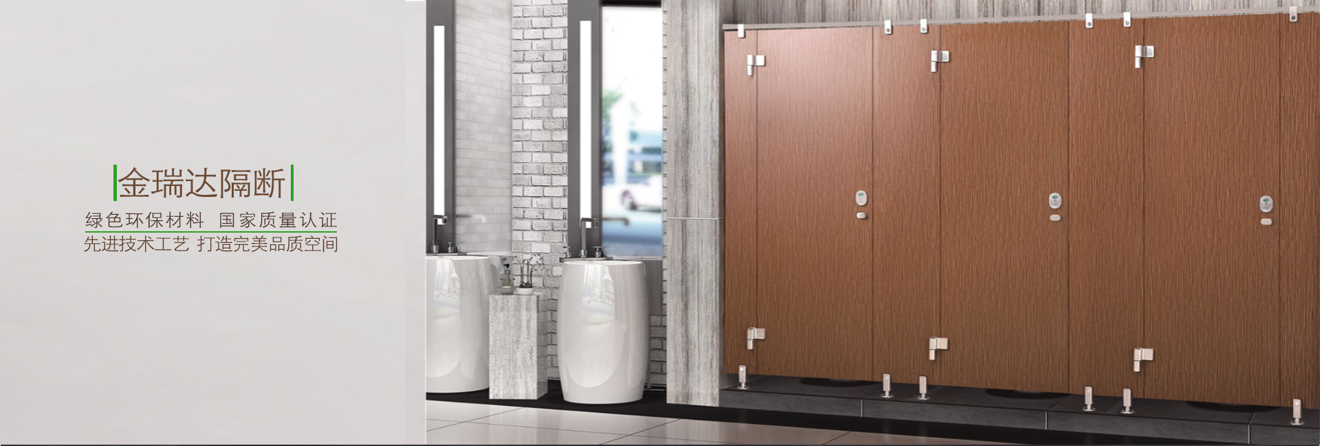 洗手间隔断
